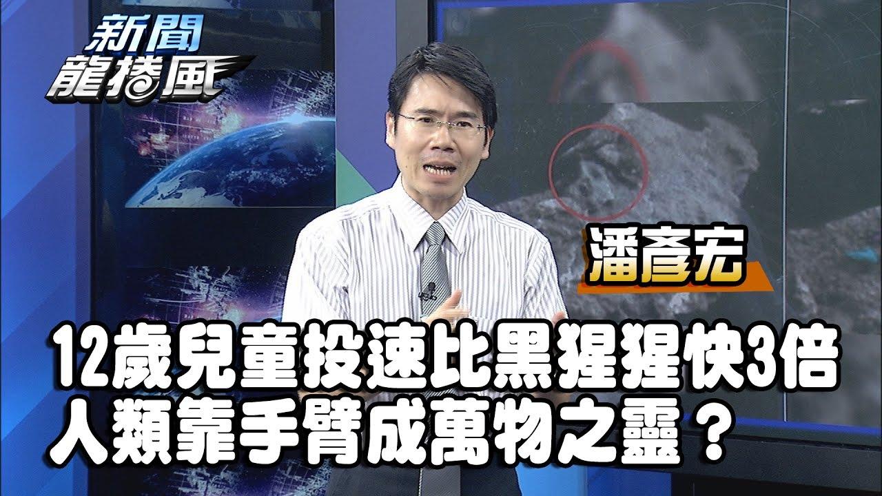 《潘彥宏》「12歲兒童投速比黑猩猩快3倍」 人類靠手臂成萬物之靈? - YouTube