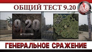 АРТА В ГЕНЕРАЛЬНОМ СРАЖЕНИИ! ОБЩИЙ ТЕСТ 9.20!