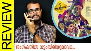 Crossroad Malayalam Movie Review by Sudhish Payyanur | Monsoon Media