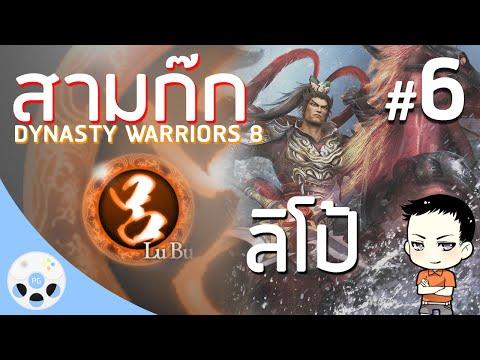 Dynasty Warriors 8 (ลิโป้) #6 - เล่าปี่ไม่อยู่ หนูก็ร่าเริง [60FPS]