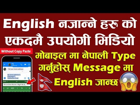 Chat In English Without Knowing English | English Speaking Keyboard | No Copy Paste | By Techno Kd