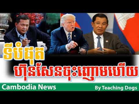 Khmer Hot News RFA Radio Free Asia Khmer Night Saturday 09/23/2017