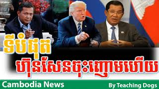 Khmer Hot News RFA Radio Free Asia Khmer Night Saturday 09/23/2017