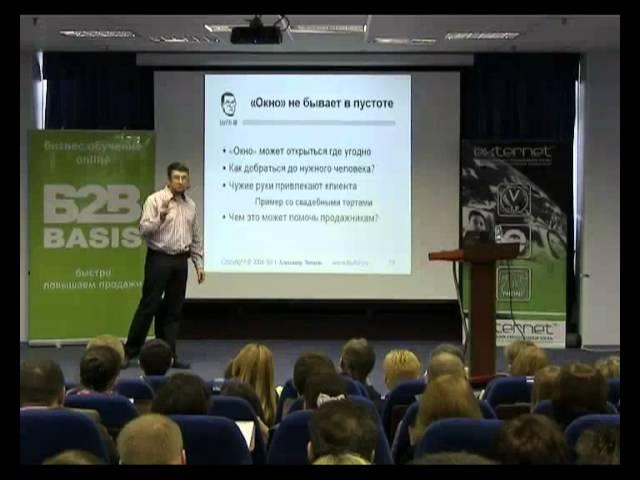 "Александр Левитас: ""Партизанский маркетинг в B2B"""