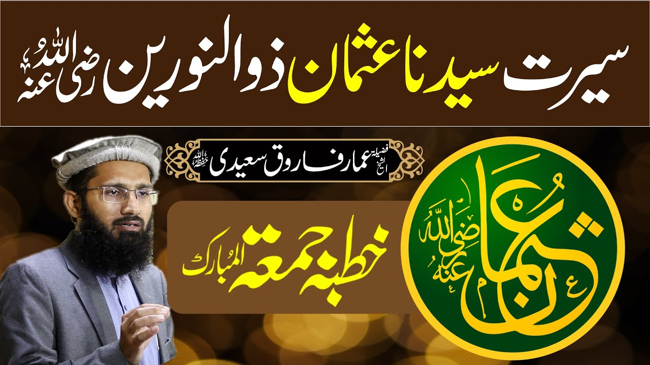 Seerat -e- Usman bin Afan ┇ Third Caliph of Islam ┇ Khulfa e Rashideen