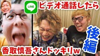 LINEでビデオ通話したら香取慎吾さんドッキリ【後編】ユーチューバーにかけまくるw【ヒカキンTV】