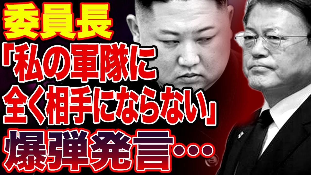 【韓経済】委員長、爆弾発言「私の軍隊に全く相手にならないというのが真実だ」→国民の反応が…