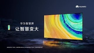 Huawei vision official trailer, the new 4k smart tv with harmony os, operative system of huawei. #harmonyos #huaweivision