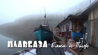 Отдых и рыбалка на плавбазе Елка и Пыж