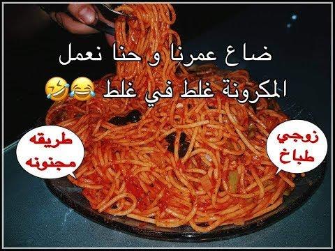 مكرونه بالصلصه في 5دق /زوجي التركي يعملها بطريقه عجيبه و سهله/لاول مره عاليوتوب