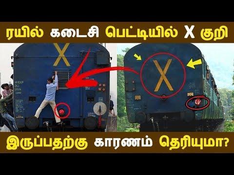 ரயில் கடைசி பெட்டில் X குறி  இருப்பதற்கு காரணம் தெரியுமா?   Kollywood News   Tamil Cinema