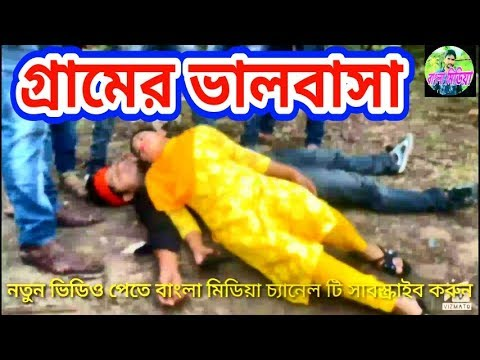 New Music Video 2019% গ্রামের ভালবাসা Bangla Media Aynal