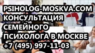 консультация семейного психолога в москве, консультация психолога семейные отношения(, 2015-05-04T17:28:32.000Z)