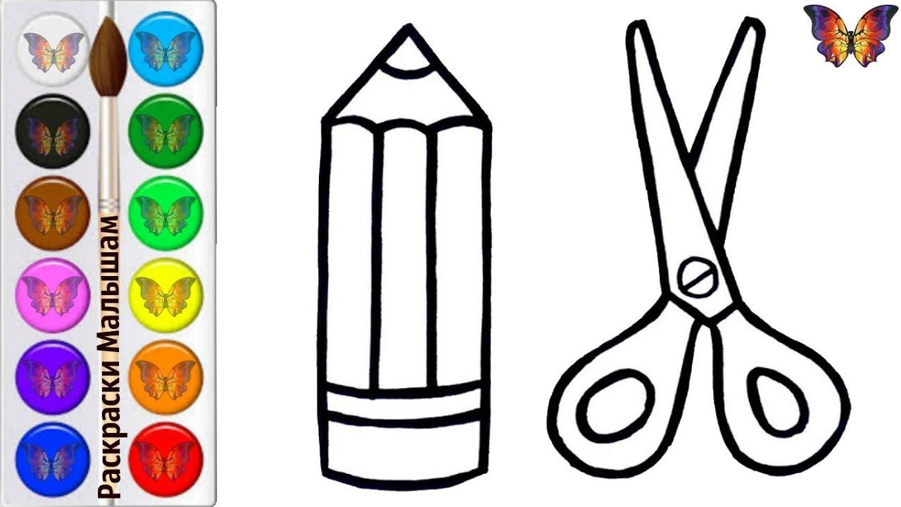 Рисунок раскраска НОЖНИЦЫ И КАРАНДАШ для детей. Раскраски ...