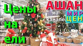 обзор ЦЕН  Искусственные новогодние елки  Товары в АШАН Новогодний декор