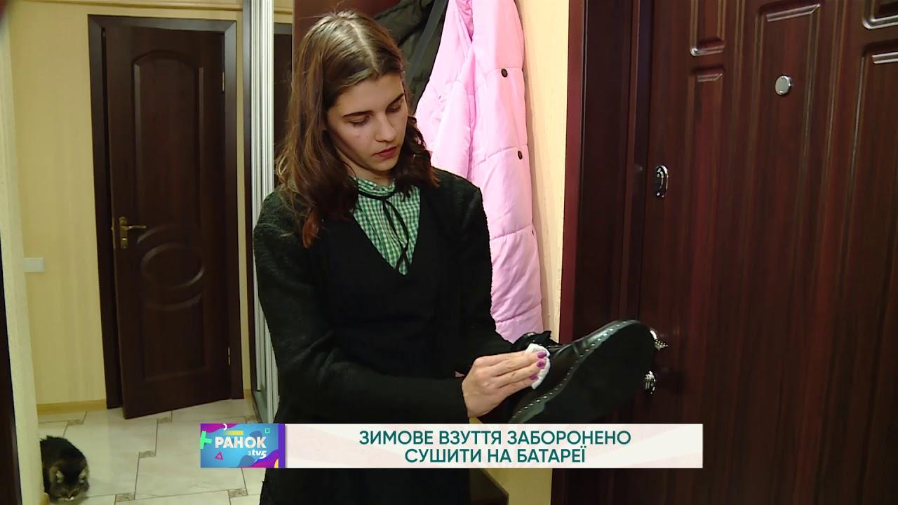 Чому зимове взуття не можна сушити на батареї  - YouTube 6b36bb3a50e46