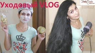 Уходовый VLOG за лицом и волосами