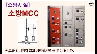 소방시설소방MCC
