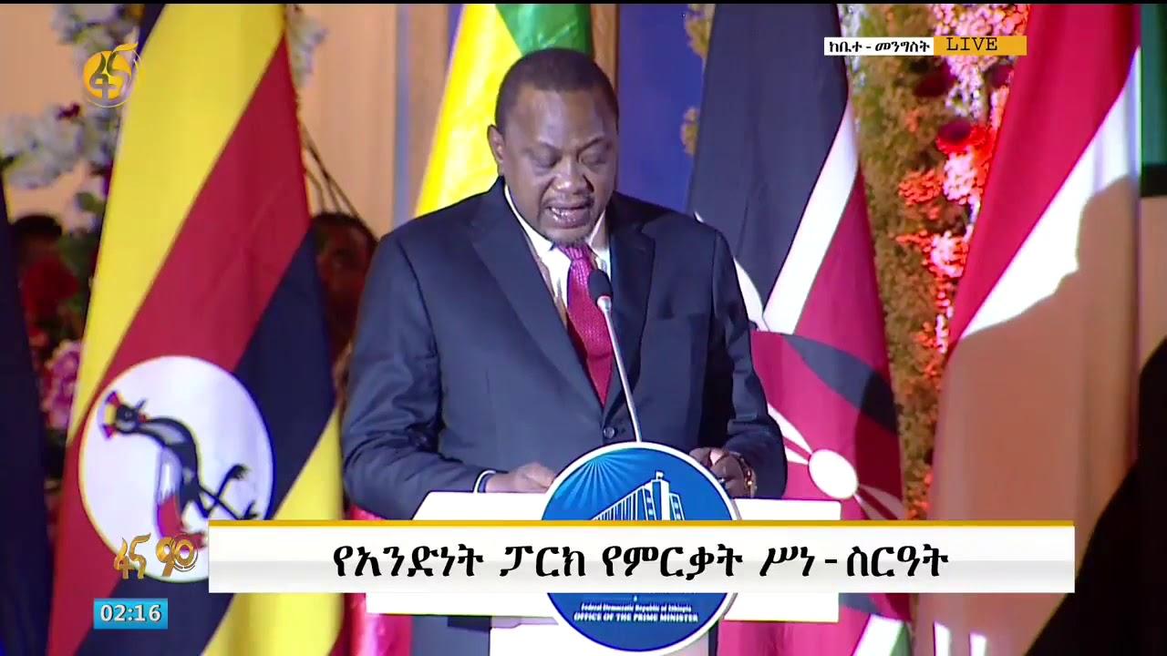 የኬንያ ፕሬዚዳንት ኡሁሩ ኬንያታ በምርቃት ስነ ስርዓቱ ላይ ያደረጉት ንግግር/ President Uhuru Kenyatta speech