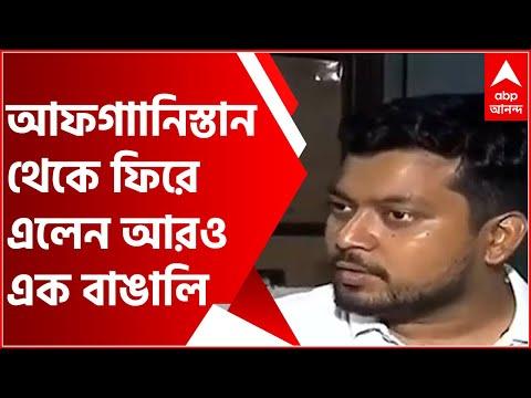 'প্রতি মিনিটে খারাপ হয়েছে আফগানিস্তানের পরিস্থিতি', কলকাতায় ফিরে জানালেন বাঙালি অধ্যাপক। Bangla News