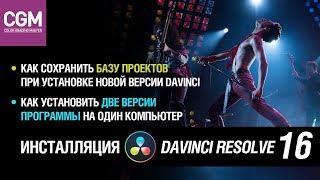 Инсталляция DaVinci Resolve 16. Как установить две версии. Как сохранить базу проектов