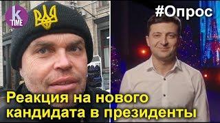 Зеленский идёт в президенты. Украинцы о решении артиста