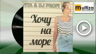 Vita & DJ Profi  Хочу на море