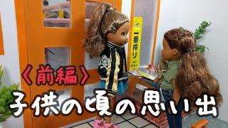 (前編)子供の頃の思い出(Doll Movie)