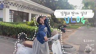 [한글자막] 심월의 세상 뽀짝한 싼야 일기   오토바이…