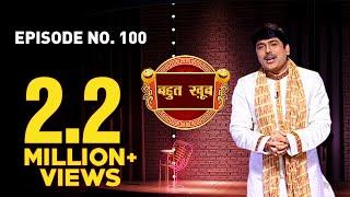 Download Video Bahut Khoob - Episode 100 - Full Episode MP3 3GP MP4