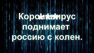 Курск, коронавирус, готовность больниц, беспроцентные кредиты фэйки и диверсии