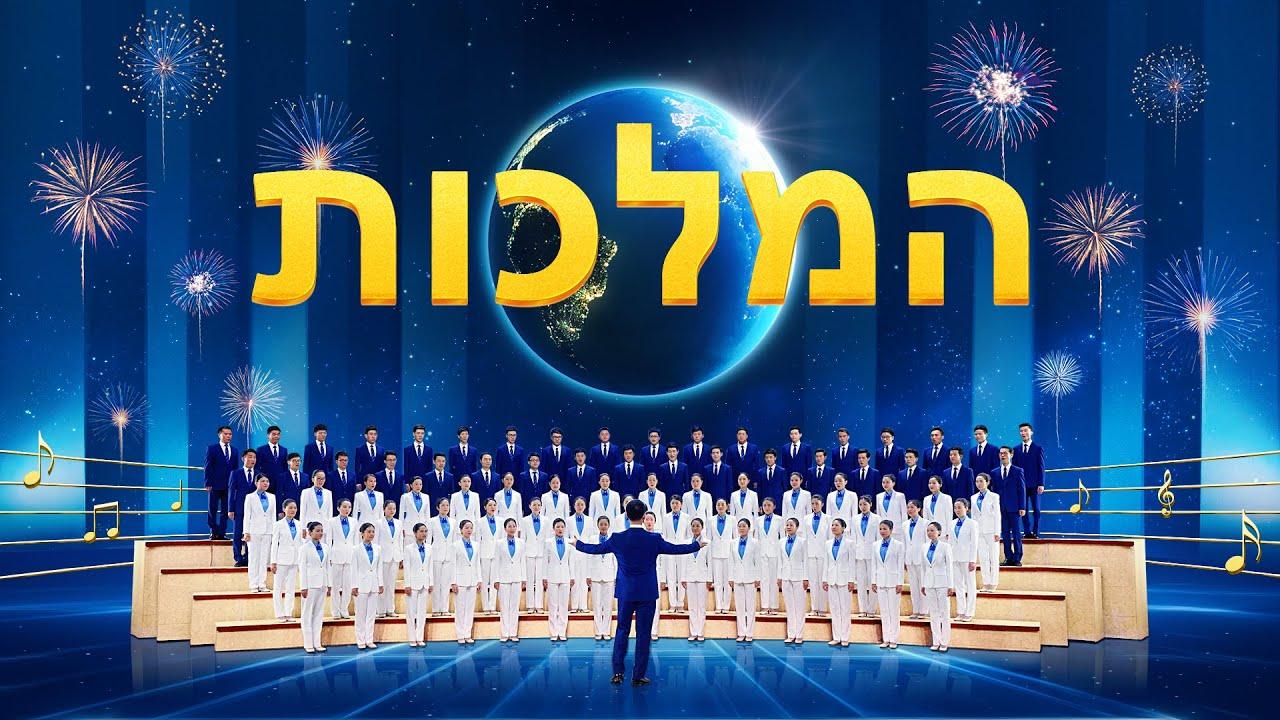 שיר מקהלה   'המלכות' - Praising the Coming of Christ's Kingdom to the World