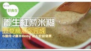 養生米糊靠豆漿機完成 小孩、老人、減肥族吃這最好