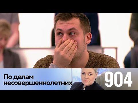 По делам несовершеннолетних | Выпуск 904