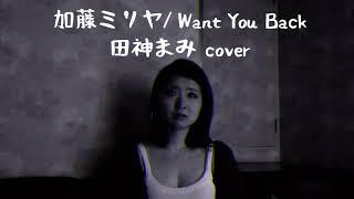 加藤ミリヤ/Want You Back【歌詞付フル】田神まみ