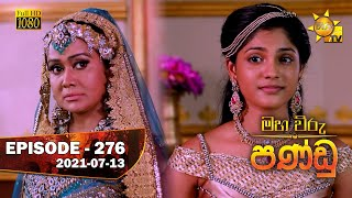 Maha Viru Pandu | Episode 276 | 2021-07-13 Thumbnail