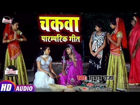 चकवा चकैया ॥ Myi chhath kareli || Subhash Raja || Bhojpuri Chhath Songs 2016 New