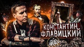 Константин Флавицкий 'Княжна Тараканова' [Как читать искусство]