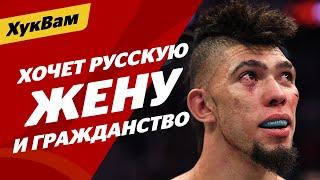 НОВЫЙ РУССКИЙ В UFC / Приехал тренироваться в Москву и проиграл   ХукВам
