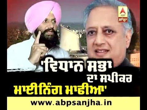 Simarjit Bains allegation on Vidhan Sabha Speaker