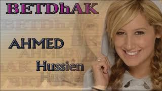 بتضحك غناء احمد حسين