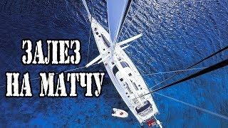 Залез на мачту, поднял 'Пиратский' флаг. Один день из жизни начинающего яхтсмена.