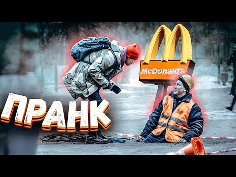 Макдоналдс пранк / Реакция на человека, который ищет биг тейсти / Вджобыватели подстава