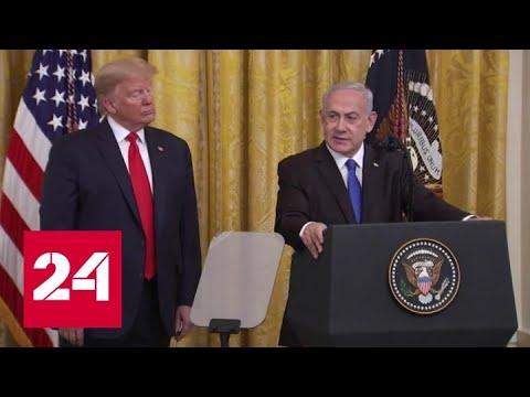 Трамп и Нетаньяху договорились без Палестины - Россия 24