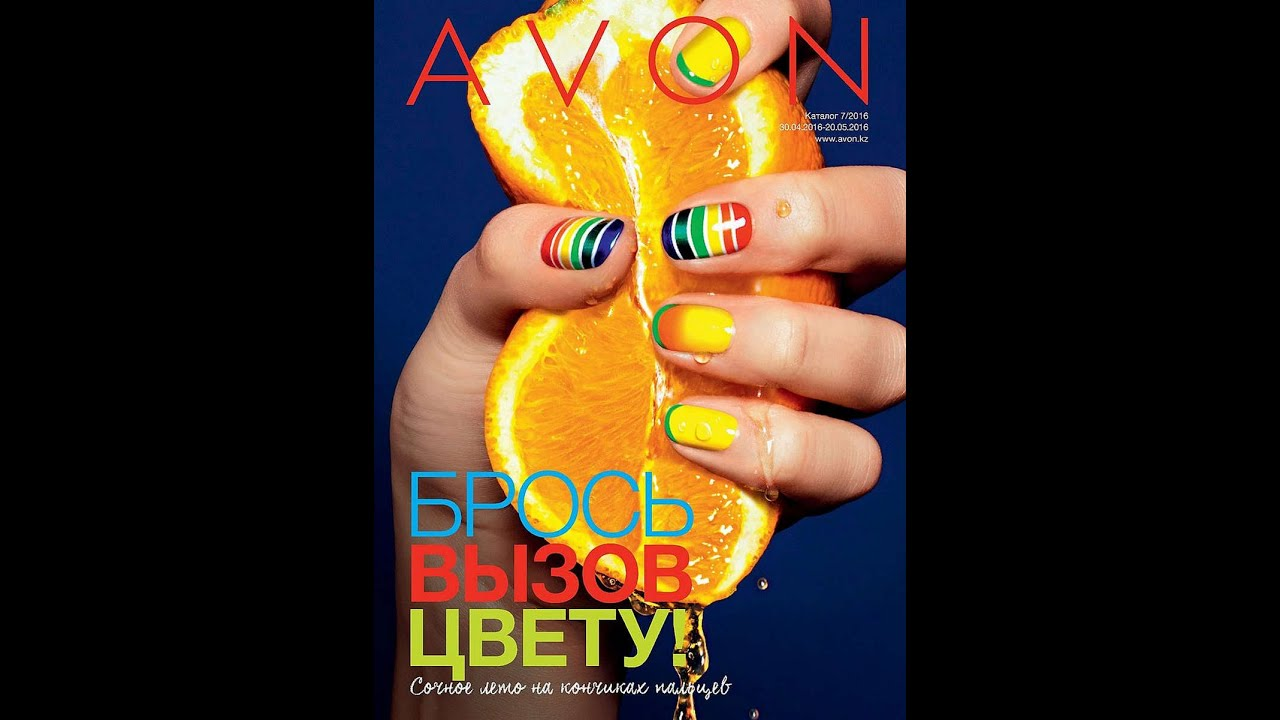 avon новый каталог казахстан смотреть онлайн c01