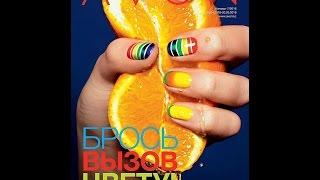 Каталог Avon Казахстан 7 2016 смотреть онлайн бесплатно(http://kz.ua-avon.net/catalog-7-2016.html Самая важная цель женщины этой весной, это быть идеально ухоженной. Объект желания..., 2016-04-19T14:53:49.000Z)