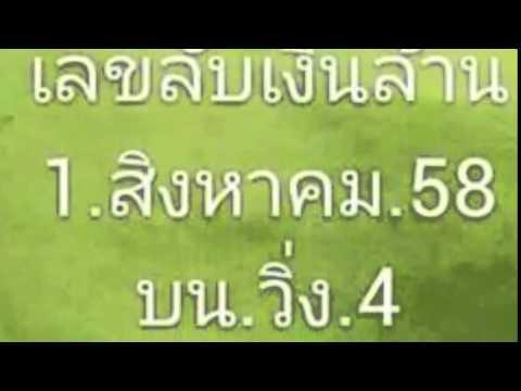 หวยซองเลขลับเงินล้าน วิ่งตรงๆ งวดวันที่ 1/08/58