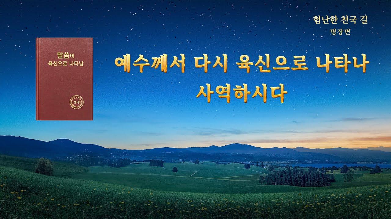 기독교 영화 <험난한 천국 길> 명장면(1)예수께서 다시 육신으로 나타나 사역하시다