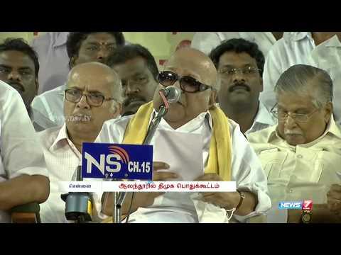 DMK leader karunanithi's speech at Alandur | Tamil Nadu | News7 Tamil
