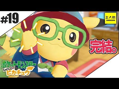 #19【三人称】鉄塔とポケットモンスター Let's Go! ピカチュウ【Switch】END
